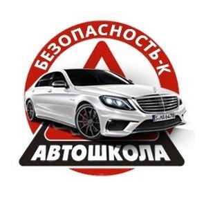 Безопасность-К,Автошкола,Красноярск