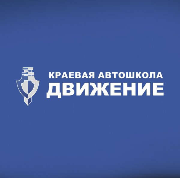 Движение,Автошкола,Красноярск