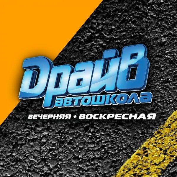 Драйв,Автошкола,Красноярск