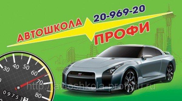Автошкола Профи,Автошкола,Красноярск