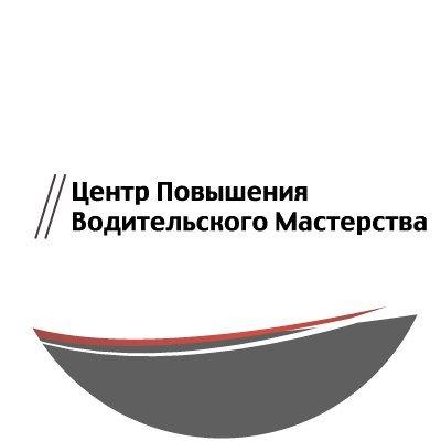 ЦПВМ — Центр повышения водительского мастерства,Автошкола, Центр повышения квалификации, Пункт проката,Красноярск