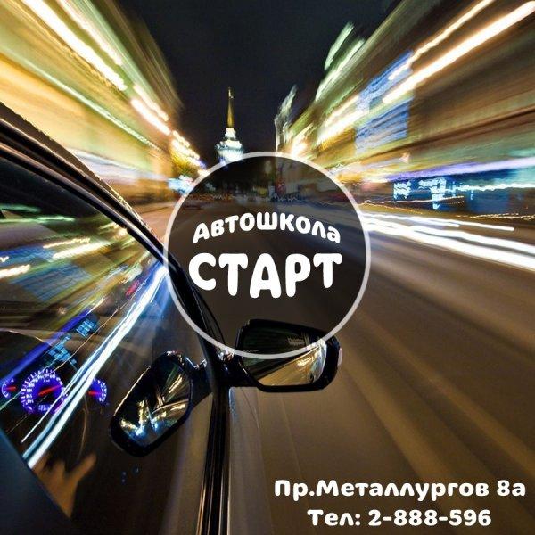 Автошкола Старт,Автошкола,Красноярск