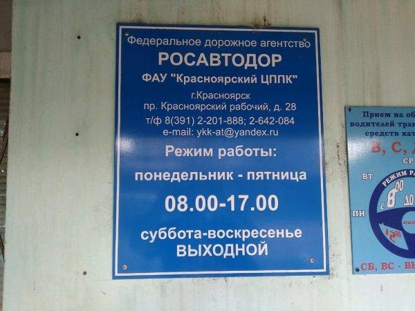 Федеральная автошкола Фау Красноярский ЦППК,Автошкола,Красноярск