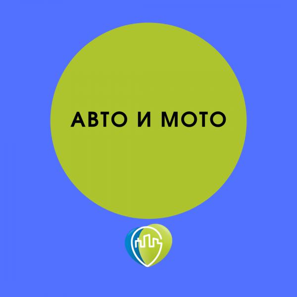 логотип компании Авто Крепеж, торговая фирма
