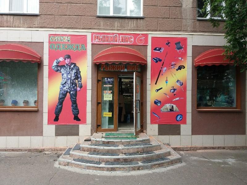 Магазин Рыжий Лис,Товары для отдыха и туризма,Юрга