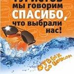 логотип компании Туристическая компания Апельсин