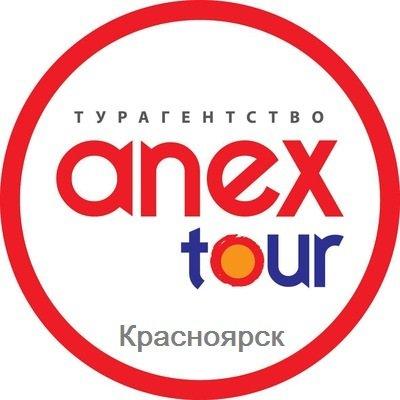 Anex Tour,Туристическое агенство,Красноярск