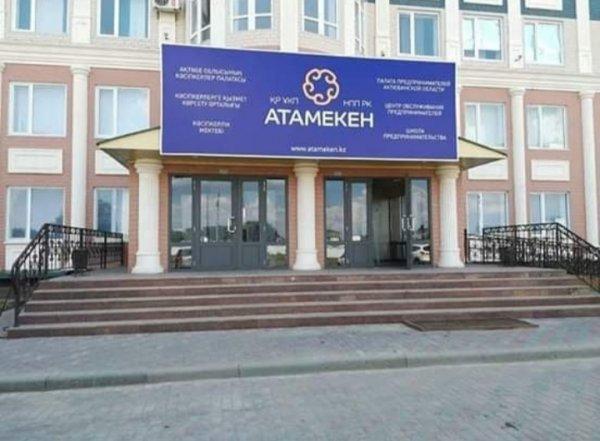 Палата предпринимателей Актюбинской области, центр обслуживания предпринимателей, Общественные организации, Юридическое обслуживание, Финансовый консалтинг, Управленческий консалтинг,,  Актобе