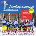 Ветлужанка,Лыжные базы и комплексы,Красноярск