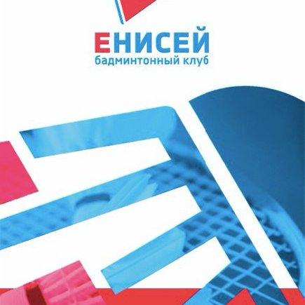 Бадминтонный клуб Енисей,Спортивный клуб, секция,Красноярск