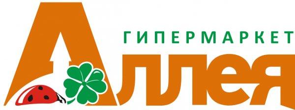 Аллея,Продуктовый гипермаркет,Красноярск