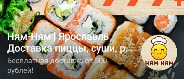 Ням-Ням, служба доставки готовой еды, Пиццерии, Ярославль