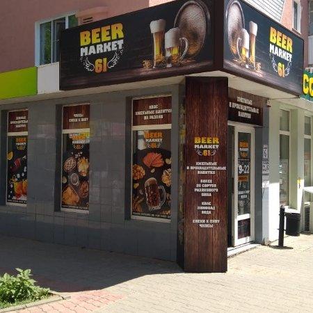 BEER MARKET 61,Магазин хмельных и прохладительных напитков,Азов