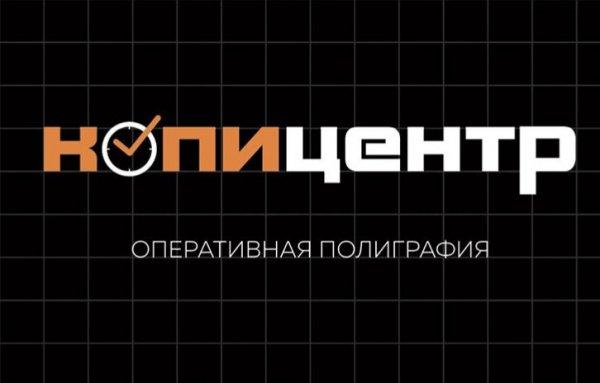 Копицентр ,Полиграфические услуги ,Нальчик