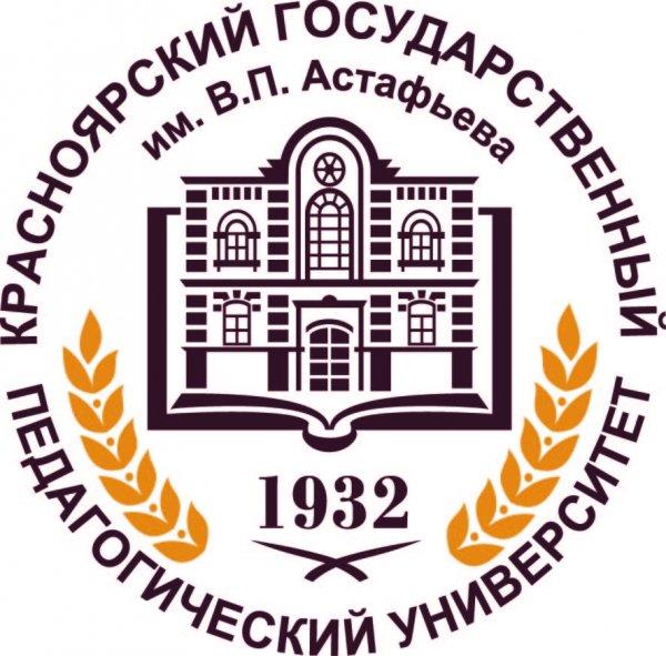 КГПУ им. В. П. Астафьева, филологический факультет,ВУЗ,Красноярск