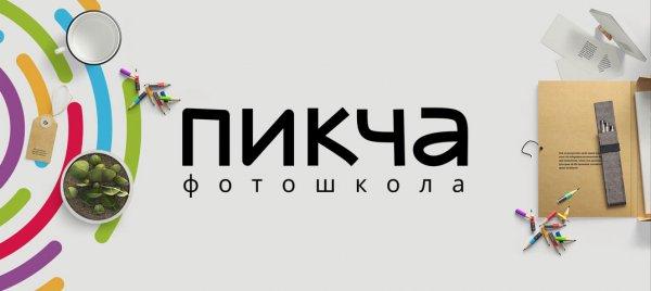 ПИКЧА,Фотошкола,Красноярск