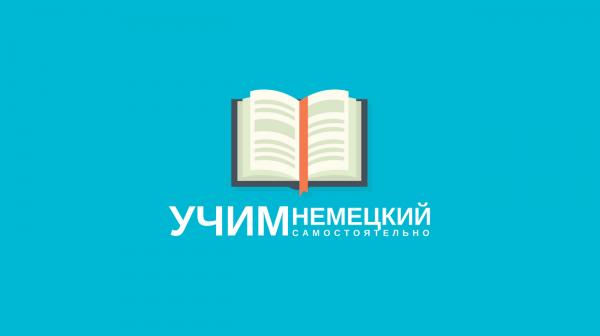 Deutschklasse, центр изучения немецкого языка,Курсы иностранных языков,Красноярск