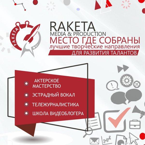 РАКЕТА raketa_school,