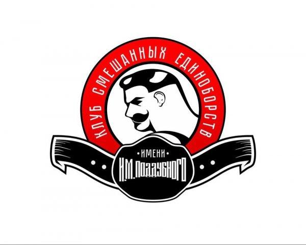 Клуб смешанных единоборств им. И. М. Поддубного,Спортивный клуб, секция,Красноярск