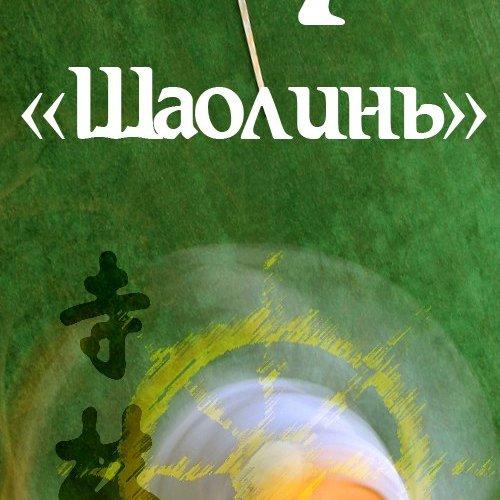 Клуб традиционного кунфу Шаолинь,Спортивный клуб, секция,Красноярск