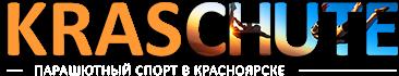 Красноярский авиационно-спортивный клуб ДОСААФ России,Аэроклуб, Спортивный клуб, секция,Красноярск