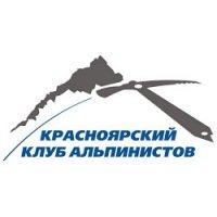 Красноярский клуб альпинистов,Спортивный клуб, секция, Общественная организация,Красноярск
