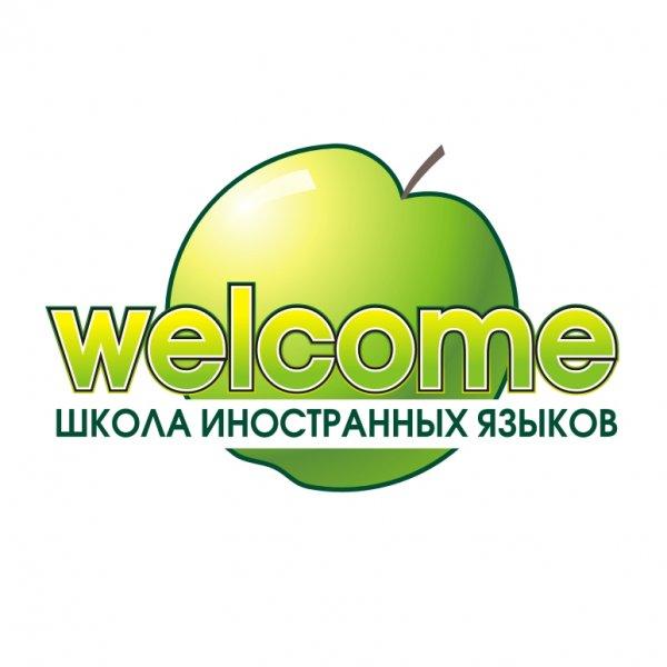 Welcome,Курсы иностранных языков,Красноярск