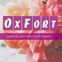 Школа английского языка OxFort,Курсы иностранных языков,Красноярск