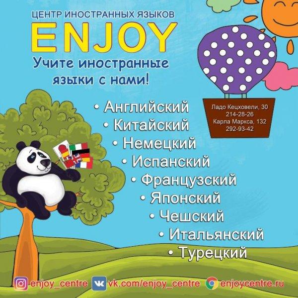 Enjoy,Курсы иностранных языков, Бюро переводов, Дополнительное образование,Красноярск