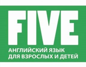 Five,Курсы иностранных языков,Красноярск