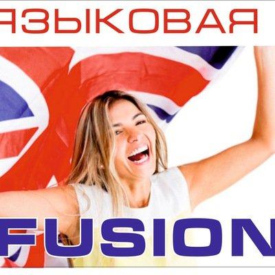 Fusion,Курсы иностранных языков,Красноярск