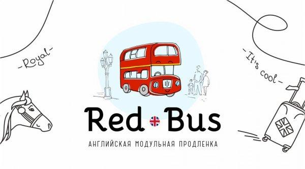 RedBus,Обучение за рубежом, Курсы иностранных языков,Красноярск