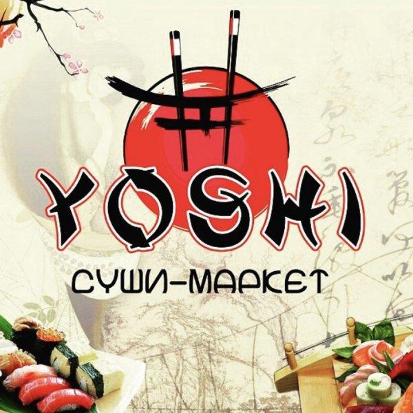 Yoshi,кафе,Нальчик