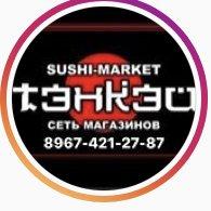 Тэнкэй,суши-маркет,Нальчик
