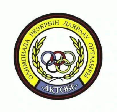 Центр подготовки олимпийского резерва, КГУ,Спортивные школы,,Актобе
