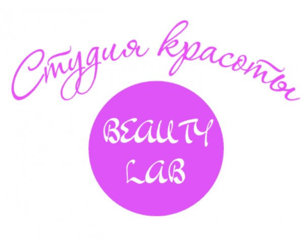 BeautyLab,студия красоты,Нальчик