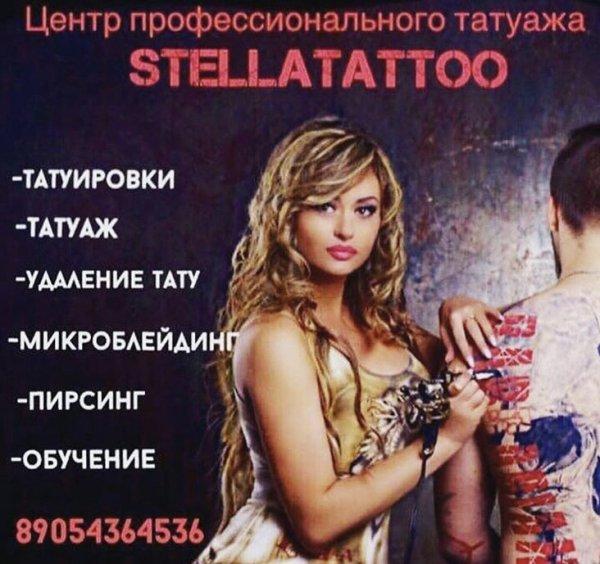 Stella Tattoo,тату-салон,Нальчик