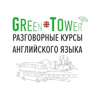 Green Tower,Курсы иностранных языков,Красноярск