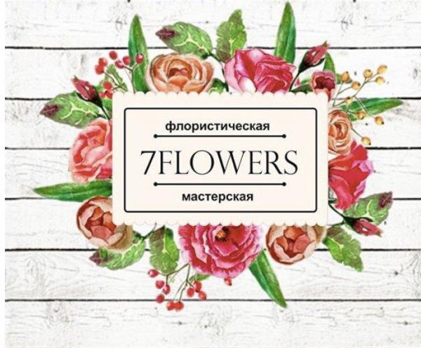 7flowers,цветочный магазин,Нальчик