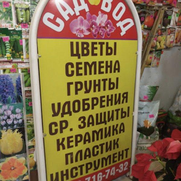 Садовод,магазин товаров для сада,Нальчик