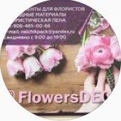Floversdecor,цветочный магазин,Нальчик