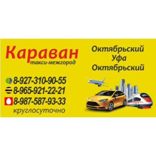 🚖Такси межгород Караван.,🚕Междугороднее такси.,Октябрьский