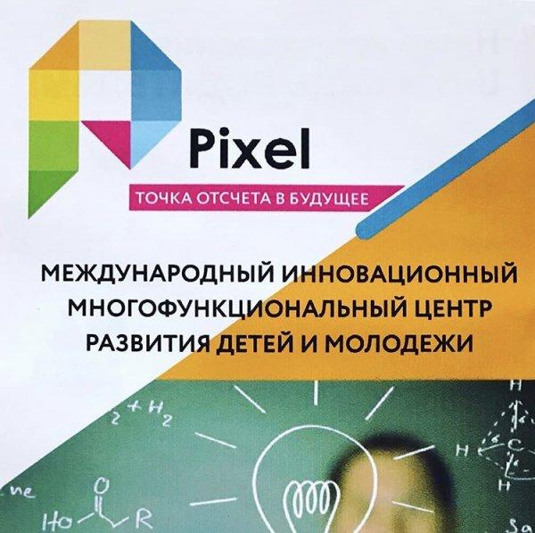 Pixel,центр развития детей,Нальчик