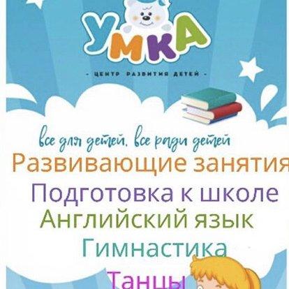 Умка, центр развития детей,  Нальчик