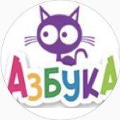 Азбука,детский центр,Нальчик