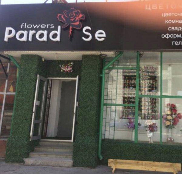 Paradise,салон цветов,Нальчик