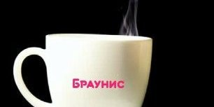 Браунис, кофейня-кондитерская,  Алматы