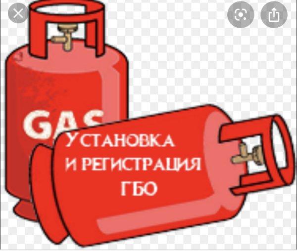 Компания по установке газового оборудования,,Нальчик