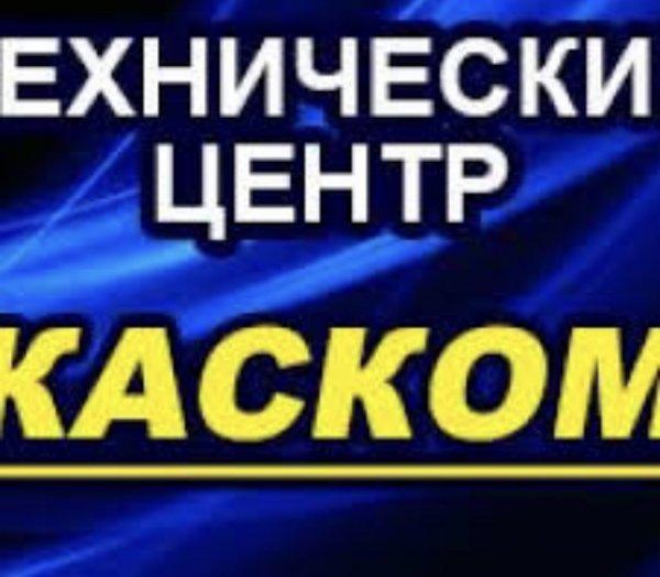 Каском,техцентр,Нальчик