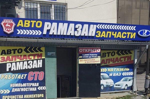 Рамазан,магазин автотоваров,Нальчик